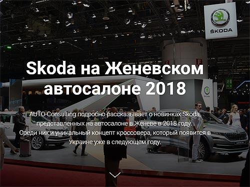 Skoda на Женевском автосалоне 2018. Все фото - Skoda