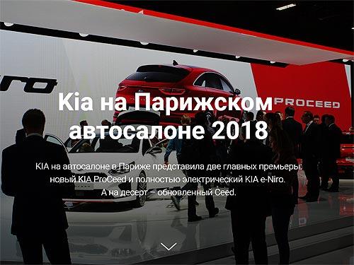 Kia на Парижском автосалоне 2018. Все фото