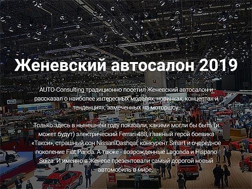 Все фото новинок Женевского автосалона 2019. Итоги