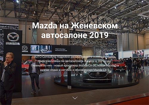 Mazda на Женевском автосалоне 2019. Все фото
