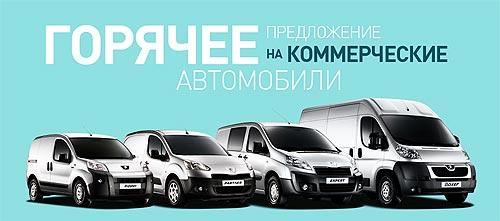 На коммерческие Peugeot действуют специальные условия кредитования - Peugeot