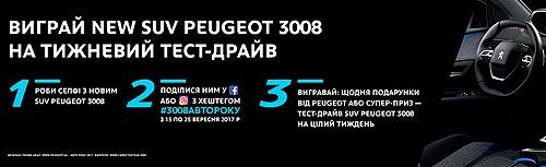 В Киеве PEUGEOT 3008 будет летать в воздухе - PEUGEOT