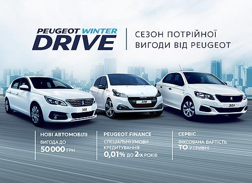 В Украине стартует сезон тройной выгоды PEUGEOT Winter Drive