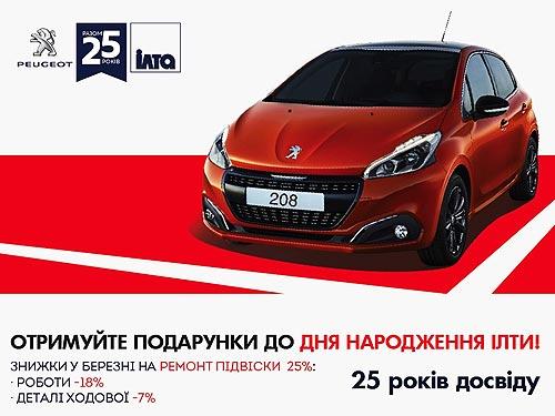 В честь 25-летия Илта дарит уникальный дисконт на сервис Peugeot - Peugeot