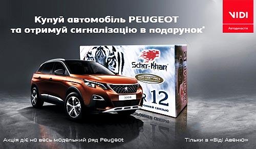 Покупатели Peugeot получают сигнализацию в подарок