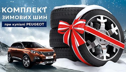 Покупатели Peugeot получат комплект зимней резины