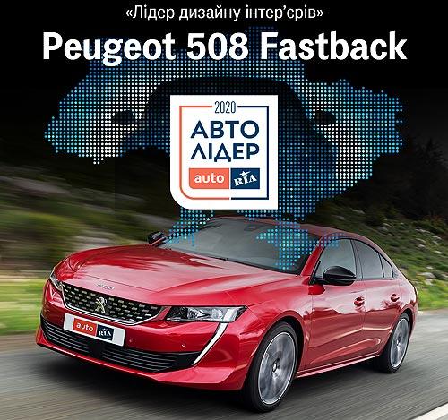PEUGEOT 508 получил награду за лучший дизайн интерьера