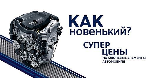 Для Citroen и Peugeot доступны новые двигатели и трансмиссии с выгодой до 70%