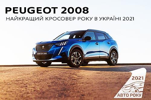 PEUGEOT 2008 стал «Лучшим кроссовером 2021 года» в Украине