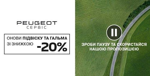 Выгода 20%. Владельцы PEUGEOT, CITROEN, OPEL могут выгодно подготовить свой автомобиль к летнему сезону - PEUGEOT