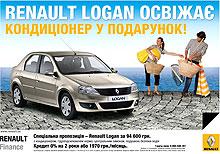 До конца лета действует улучшенная акция от Renault «Кондиционер в подарок»