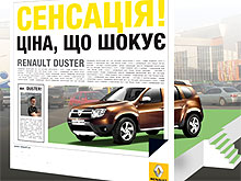 Renault наглядно продемонстрирует скандальную доступность Duster