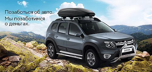 Renault запускает сервис в кредит - Renault