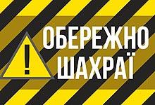 В Украине снова активизировались мошенники с фиктивными акциями и розыгрышами