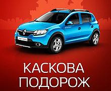 Renault разыгравает «КАСКОву подорож» в Париж