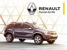 Покупатели кроссоверов Renault могут выиграть чемодан с деньгами
