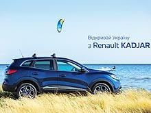 Renault в Украине получила награду за вывод на рынок Renault Kadjar