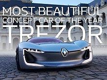 Renault Trezor признан самым красивым концепт-каром 2016 года