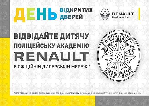 Renault открывает полицейскую академию. Детскую…