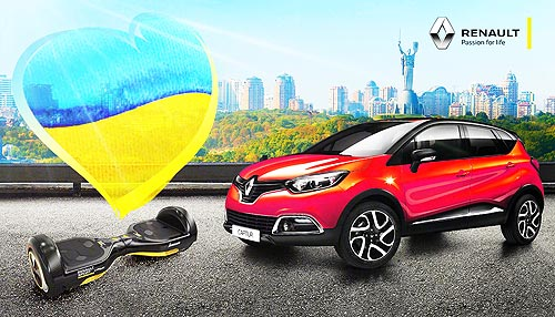Renault ко Дню Независимости Украины разыграла гироборт - Renault