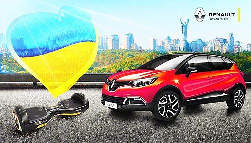 Renault в Украине подготовила подарок ко дню Независимости - Renault