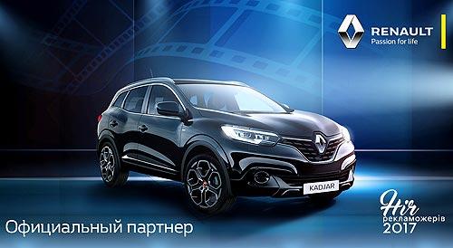 Renault – официальный партнер «Ночи пожирателей рекламы 2017»