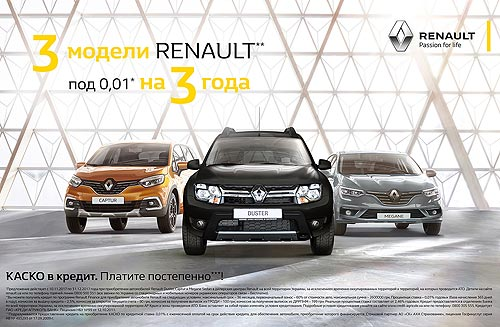 Бестселлеры Renault доступны в кредит под 0,01% годовых - Renault