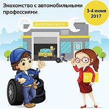 Renault познакомит детей с автомобильными профессиями