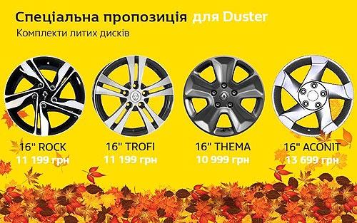 Комплект фирменных литых дисков Renault можно купить по специальной цене - Renault