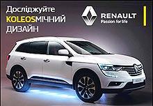 Renault подвела итоги активации KOLEOSмический дизайна