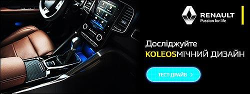 Для нового Renault Koleos можно создать свой KOLEOSмический дизайн - Renault