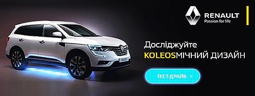 Renault подвела итоги активации KOLEOSмический дизайна - Renault