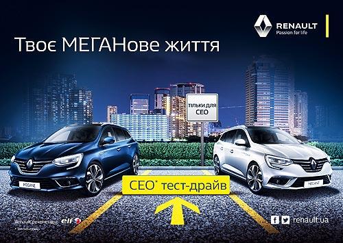 В Украине уже доступен новый Renault Megane седан - Renault