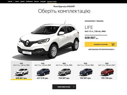 Renault в Украине запустила продажи автомобилей онлайн - Renault