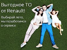 Летнее ТО на Renault становится выгоднее - Renault