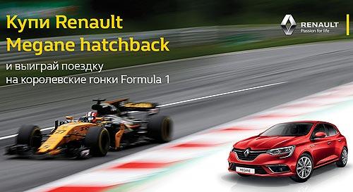 Renault в Украине разыграла путешествие на этап Formula-1 - Renault