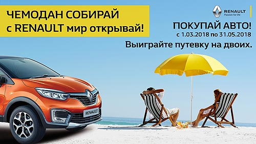 Для покупателей Renault стартовала акция «Чемодан собирай з Renault мир узнавай»