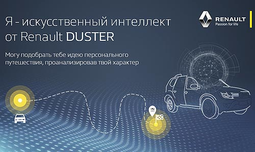 У Renault Duster появился искусственный интеллект