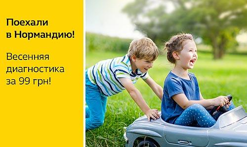 В Украине стартовал сезон весенней диагностики от Renault