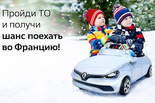 В Украине стартует выгодная сервисная акция от Renault