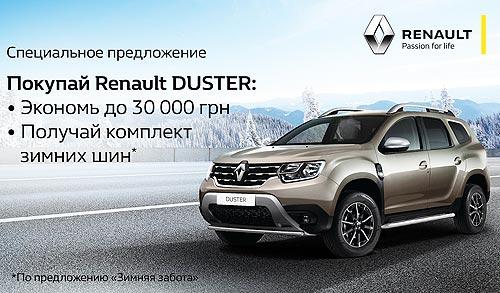 Покупатели Renault Duster экономят до 30 000 грн. и получают комплект зимних шин в подарок