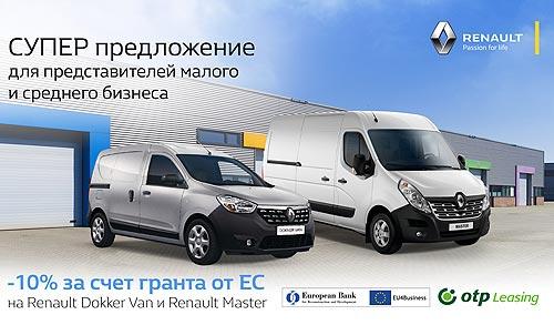 Украинский бизнес может покупать Renault Master и Renault Dokker Van с грантом 10% от ЕС