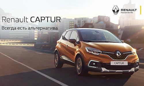 На яркий городской кроссовер Renault Captur действует яркая цена