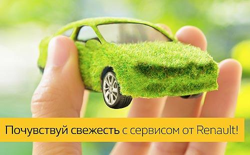Владельцы Renault могут выгодно обслужить кондиционер