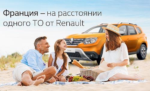 В Украине стартовала новая сервисная акция от Renault