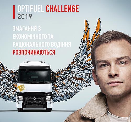 В Украине стартуют соревнования для водителей по экономичному вождению от RENAULT TRUCKS