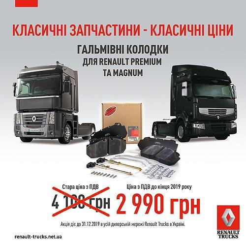 На запасные части для грузовиков Renault Trucks действуют специальные цены