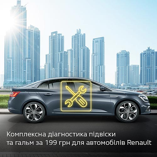На автомобили Renault проходит выгодная весенняя диагностика