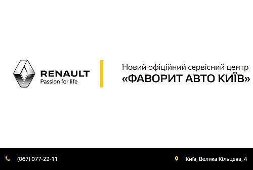 В Киеве открылся новый официальный сервисный центр Renault - Renault