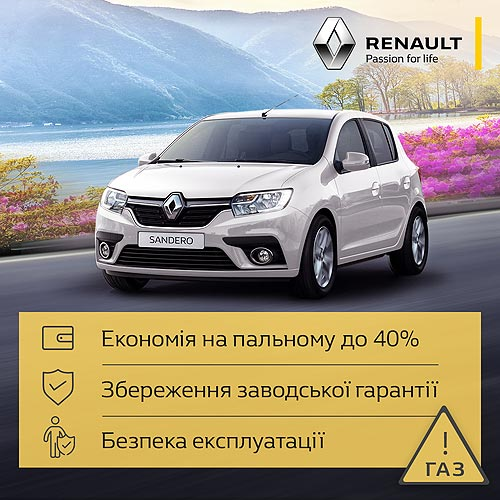 В Украине стартуют продажи Renault Logan и Renault Sandero с ГБО - Renault